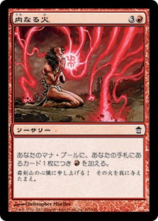 《内なる火/Inner Fire》[SOK] 赤C