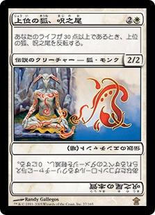 《上位の狐、呪之尾/Rune-Tail, Kitsune Ascendant》[SOK] 白R