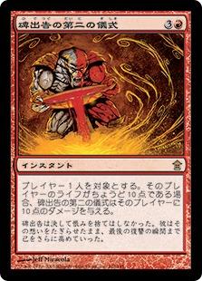 《碑出告の第二の儀式/Hidetsugu's Second Rite》[SOK] 赤R