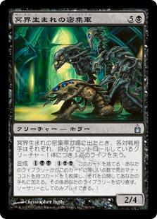 《冥界生まれの密集軍/Netherborn Phalanx》[RAV] 黒U