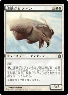 【Foil】《爆撃グリフィン/Divebomber Griffin》[RAV] 白U