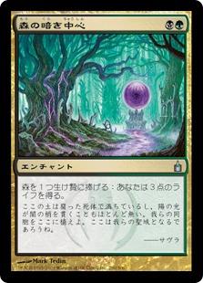 《森の暗き中心/Dark Heart of the Wood》[RAV] 金U