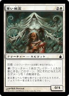 《尊い祖霊/Benevolent Ancestor》[RAV] 白C