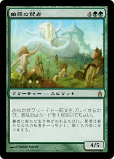 《始原の賢者/Primordial Sage》[RAV] 緑R
