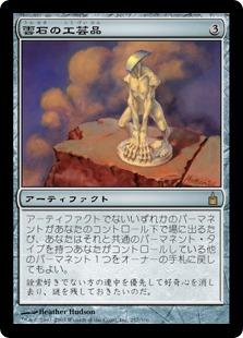 《雲石の工芸品/Cloudstone Curio》[RAV] 茶R