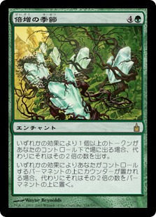 【Foil】《倍増の季節/Doubling Season》[RAV] 緑R
