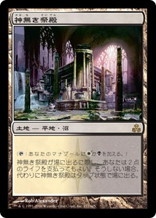 【Foil】《神無き祭殿/Godless Shrine》[GPT] 土地R