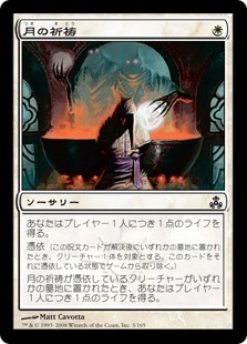 【Foil】《月の祈祷/Benediction of Moons》[GPT] 白C