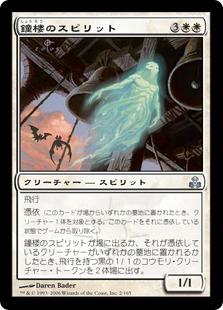 【Foil】《鐘楼のスピリット/Belfry Spirit》[GPT] 白U