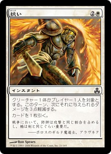 【Foil】《抗い/Withstand》[GPT] 白C