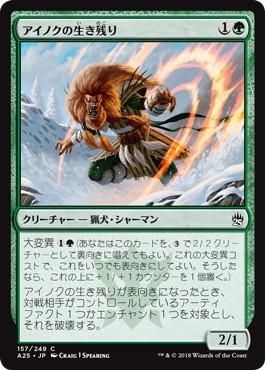 《アイノクの生き残り/Ainok Survivalist》[A25] 緑C