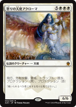 【Foil】《怒りの天使アクローマ/Akroma, Angel of Wrath》[A25] 白R