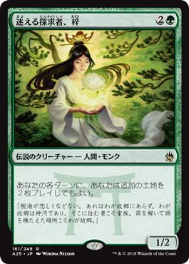 《迷える探求者、梓/Azusa, Lost but Seeking》[A25] 緑R