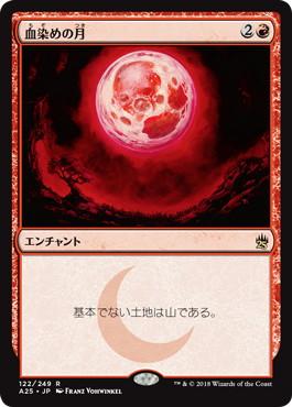 【Foil】《血染めの月/Blood Moon》[A25] 赤R