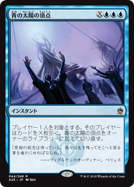 《青の太陽の頂点/Blue Sun's Zenith》[A25] 青R