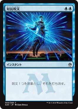 《対抗呪文/Counterspell》[A25] 青C