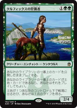 《クルフィックスの狩猟者/Courser of Kruphix》[A25] 緑R