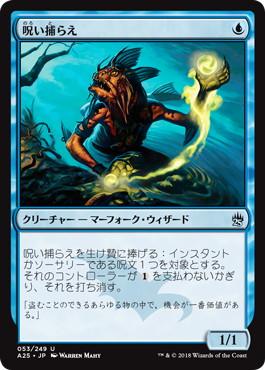 《呪い捕らえ/Cursecatcher》[A25] 青U