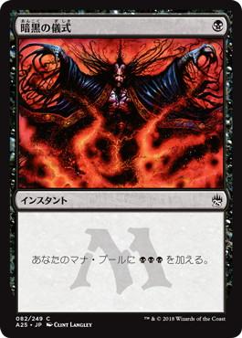 《暗黒の儀式/Dark Ritual》[A25] 黒C