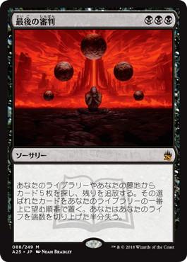 《最後の審判/Doomsday》[A25] 黒R