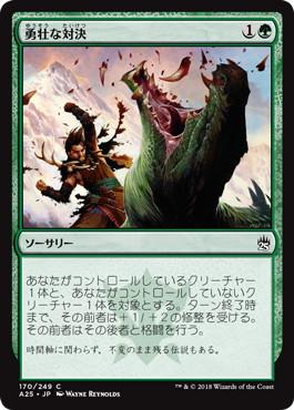 《勇壮な対決/Epic Confrontation》[A25] 緑C