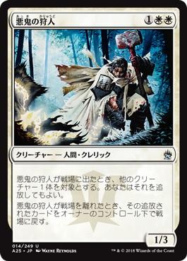 【Foil】《悪鬼の狩人/Fiend Hunter》[A25] 白U