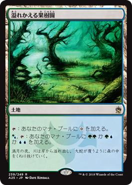 《溢れかえる果樹園/Flooded Grove》[A25] 土地R