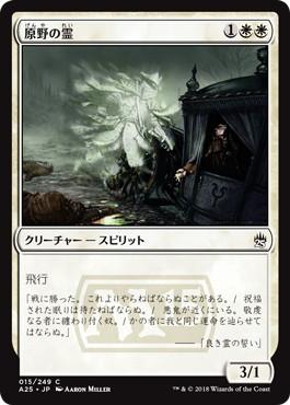 《原野の霊/Geist of the Moors》[A25] 白C