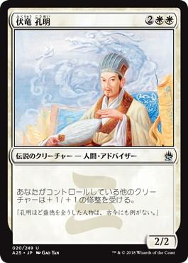 《伏竜 孔明/Kongming, Sleeping Dragon》[A25] 白U