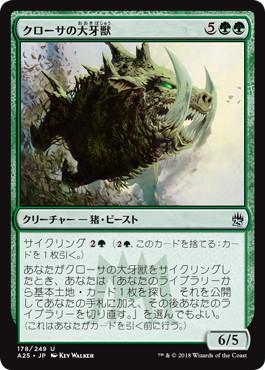 【Foil】《クローサの大牙獣/Krosan Tusker》[A25] 緑U