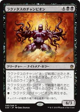 《ラクァタスのチャンピオン/Laquatus's Champion》[A25] 黒R