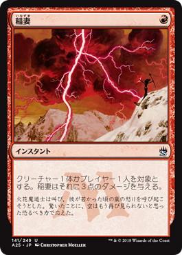 《稲妻/Lightning Bolt》[A25] 赤U