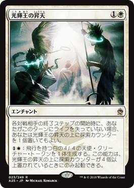 《光輝王の昇天/Luminarch Ascension》[A25] 白R