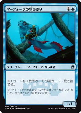 《マーフォークの物あさり/Merfolk Looter》[A25] 青U