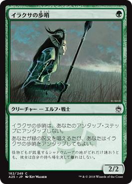 《イラクサの歩哨/Nettle Sentinel》[A25] 緑C