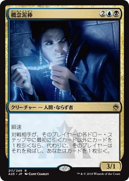 《概念泥棒/Notion Thief》[A25] 金R
