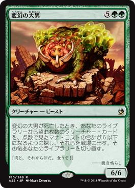 《変幻の大男/Protean Hulk》[A25] 緑R