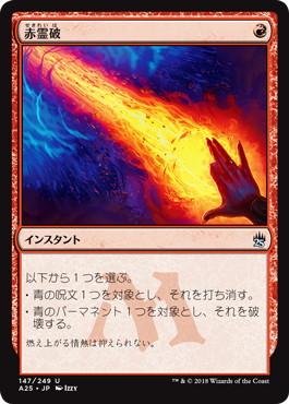《赤霊破/Red Elemental Blast》[A25] 赤U