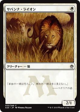《サバンナ・ライオン/Savannah Lions》[A25] 白C