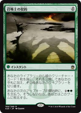 《召喚士の契約/Summoner's Pact》[A25] 緑R