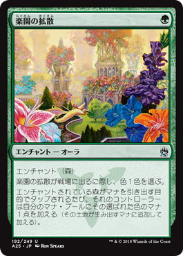 《楽園の拡散/Utopia Sprawl》[A25] 緑U