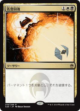 【Foil】《名誉回復/Vindicate》[A25] 金R