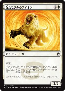 《白たてがみのライオン/Whitemane Lion》[A25] 白C