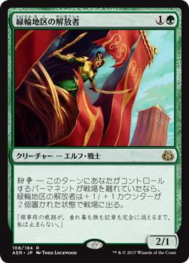 《緑輪地区の解放者/Greenwheel Liberator》 [AER] 緑R