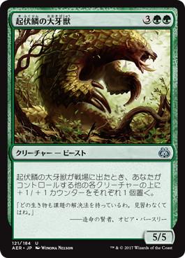 《起伏鱗の大牙獣/Ridgescale Tusker》[AER] 緑U