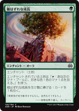 《枷はずれな成長/Unbridled Growth》[AER] 緑C