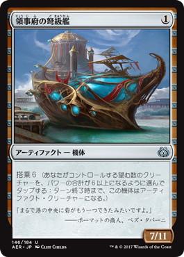 領事府の弩級艦