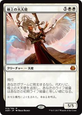 【Foil】《極上の大天使/Exquisite Archangel》[AER] 白R