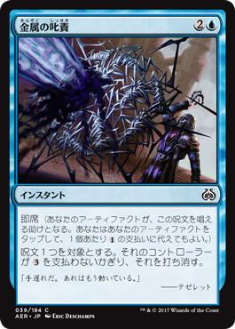 《金属の叱責/Metallic Rebuke》[AER] 青C