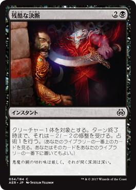 《残酷な決断/Cruel Finality》[AER] 黒C